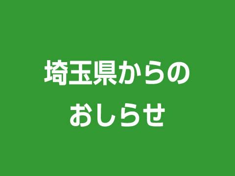 埼玉県からのお知らせ
