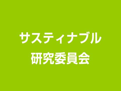 サスティナブル研究委員会