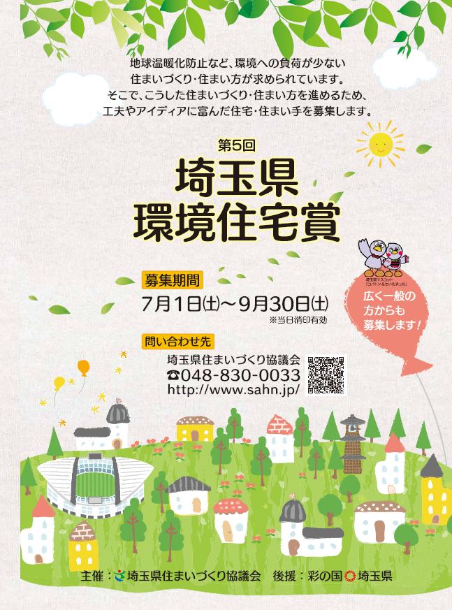 埼玉県環境住宅賞