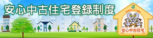 安心中古住宅登録制度