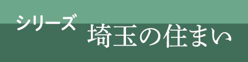 シリーズ埼玉の住まい