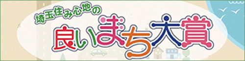 埼玉県住み心地の良いまち大賞