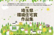 埼玉県環境住宅作品集