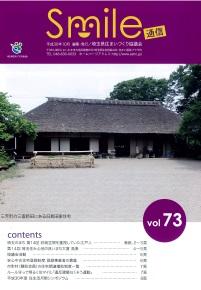 Vol.73