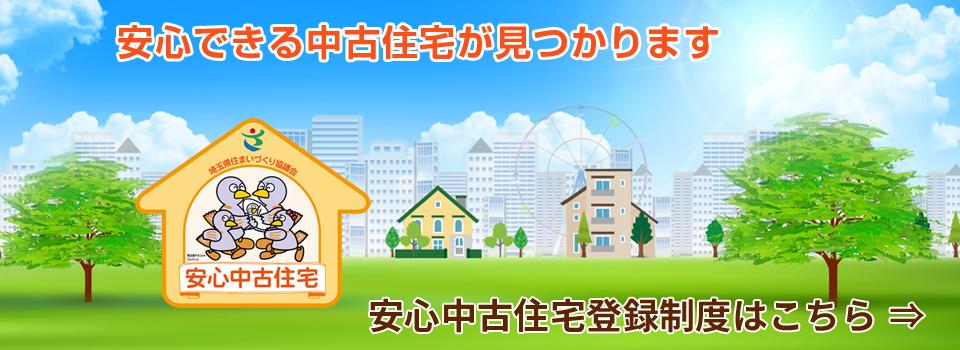 安心中古住宅登録制度(安心できる中古住宅が見つかります)